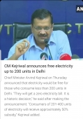CM Kejriwal announces free electricity upto 200 units  in Delhi