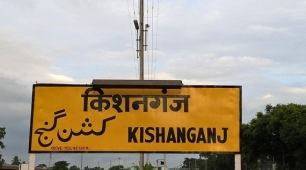 Petrol bomb thrown at Kishanganj railway station, three people injured