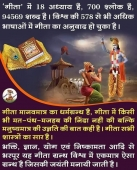 The true and hard facts detailed in Bhagwat Gita