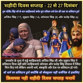 Remembering the Sacrifices of Guru Gobind Singh and his Family.   Bow our h